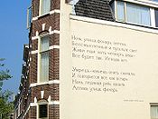 "Aleaxander Blok : poem, ""Noch, ulitsa, fonar, apteka"" (""Night, street, lamp, drugstore""), on a wall in Leiden"